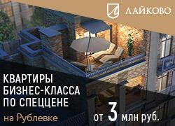 Город-событие «Лайково» Квартиры от Urban Group на Рублевке